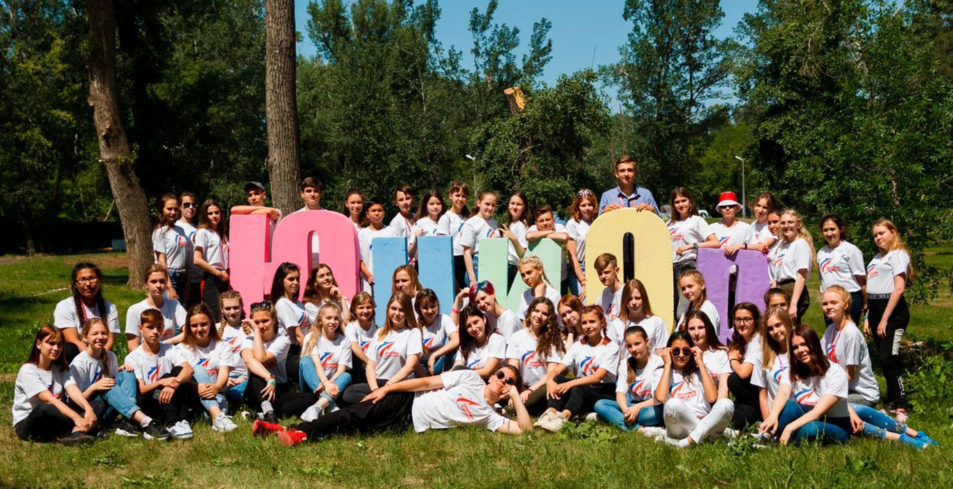 Объединение детей <br />и молодежи, которое помогает раскрыть их потенциал