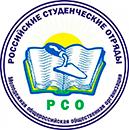Оренбургское региональное отделение молодежной общероссийской общественной организации «Российские студенческие отряды».jpg